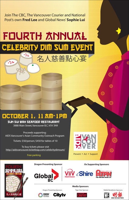 2011 AIDS Vancouver Dim sum event poster